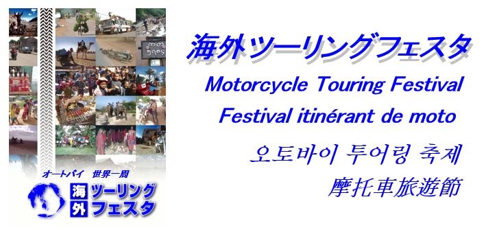 【大阪】モーターサイクルショー part18【東京】 [無断転載禁止]©2ch.net->画像>254枚